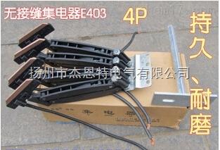 无接头滑触线集电器,集电装置,厂家直供