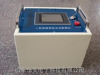 γ射线探伤机自动控制仪