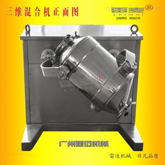 浙江小型三维运动混合机哪里有卖的?混合机多少钱一台?