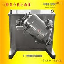SBH-5浙江小型三维运动混合机哪里有卖的?混合机多少钱一台?