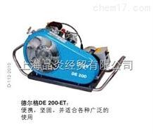 德尔格DE 200-TE/250-TE/300-TE空气充气泵