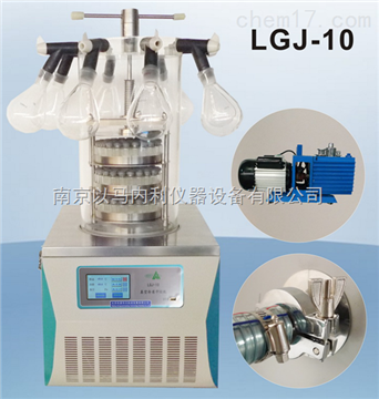 Ymnl-LGJ-10壓蓋掛瓶型冷凍干燥機