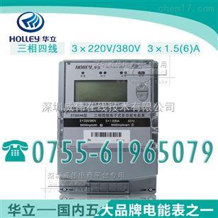 三相电表|杭州华立dtsd546三相四线电子式多功能电能表