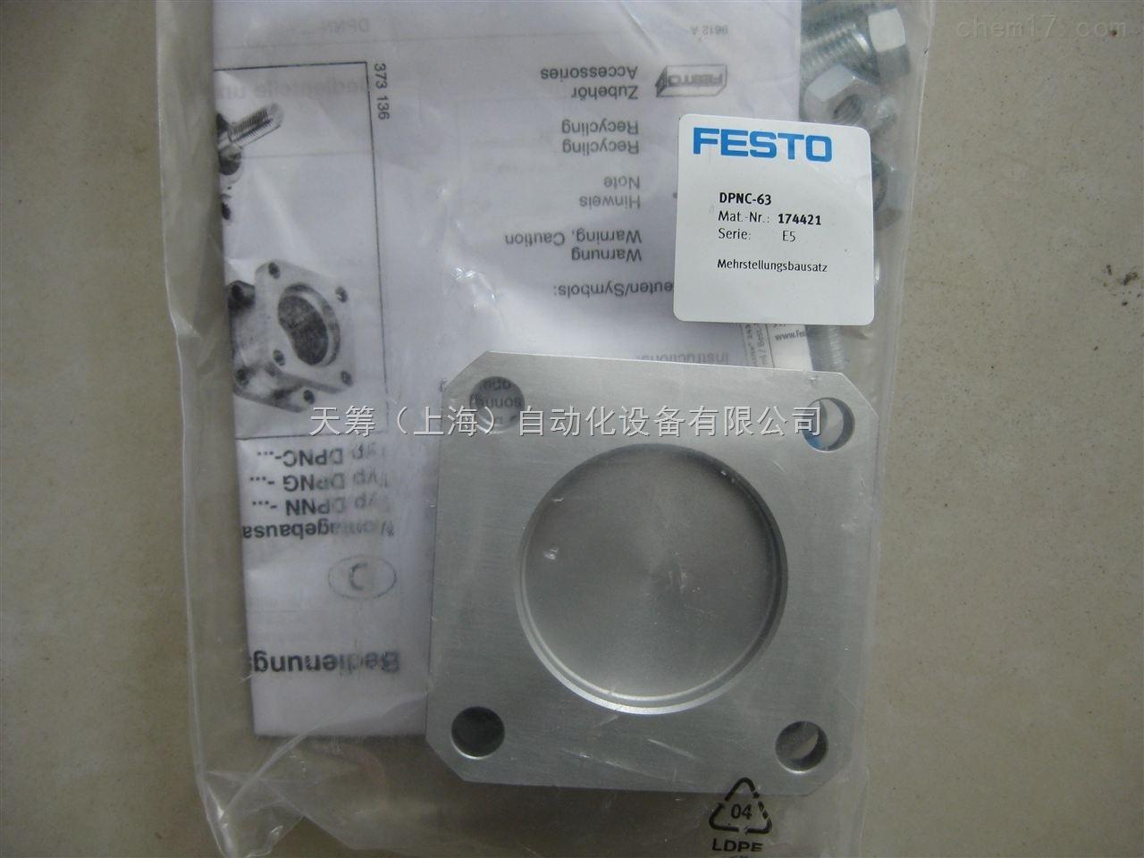 FESTO多位置组件DPNC-63