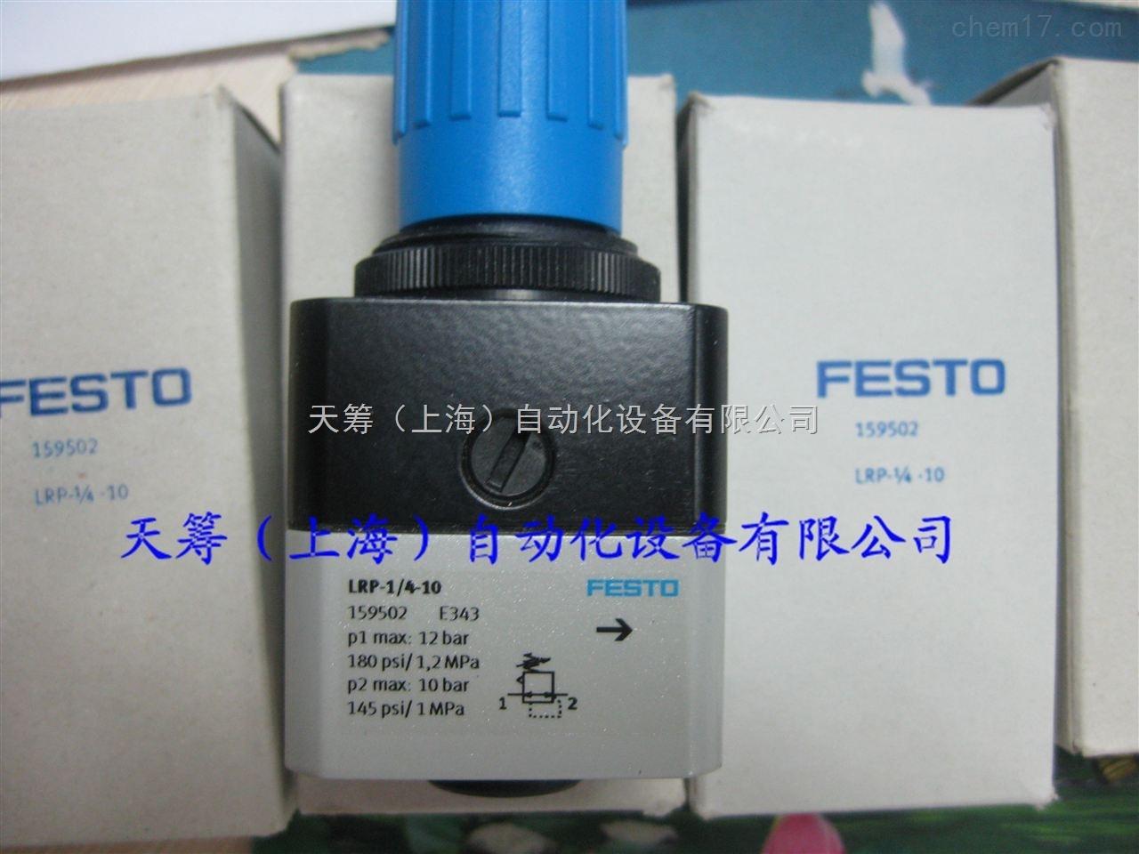 FESTO精密减压阀LRP-1/4-10