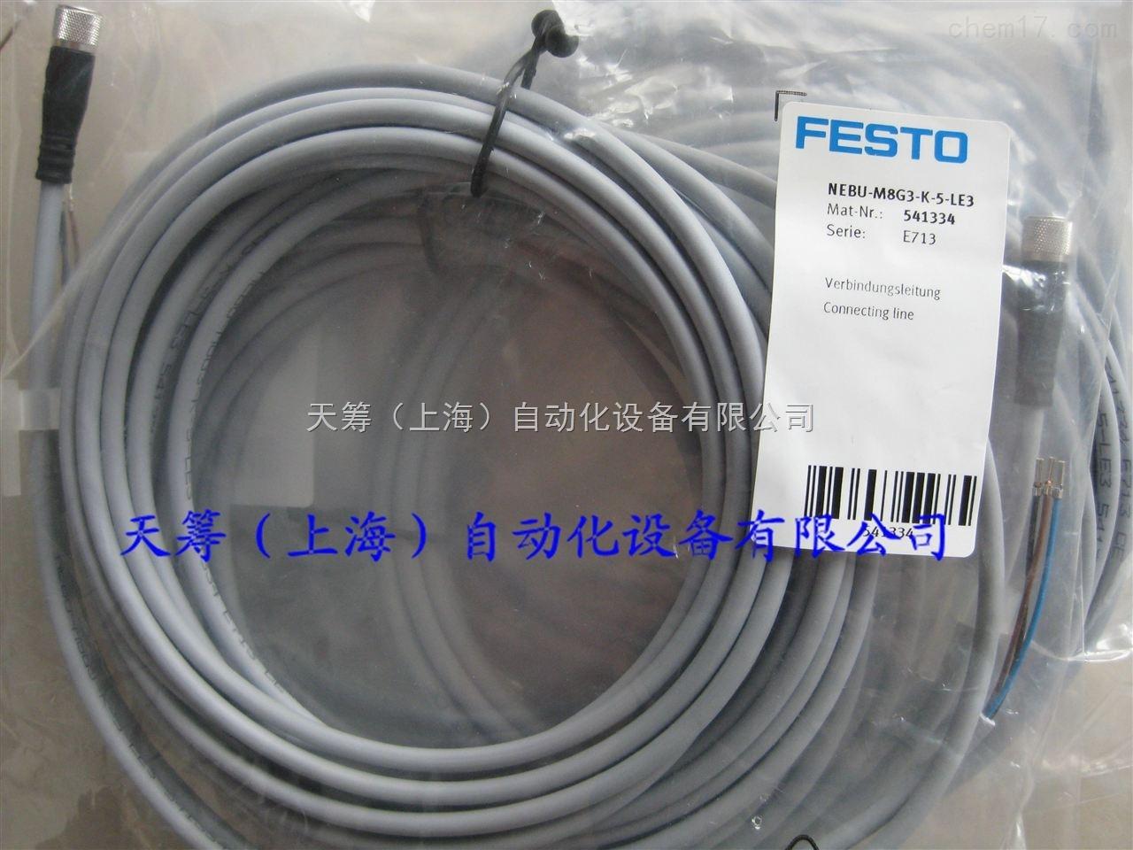 FESTO连接电缆NEBU-M8G3-K-5-LE3
