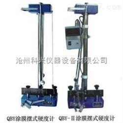 QBY厂家销售 涂膜摆式硬度计