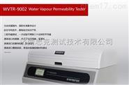 PVDC(K膜)涂布膜水蒸气透过量检测仪