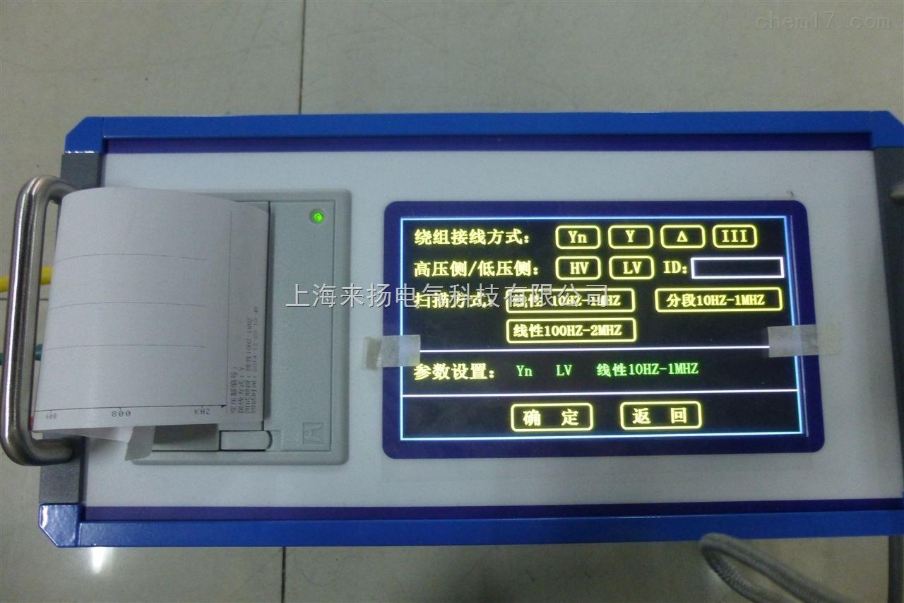 一体式变压器变形绕组测试仪