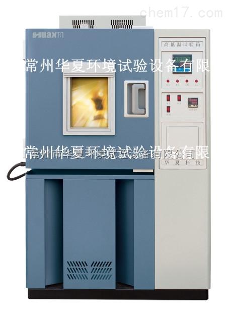 GDJS-020高低温交变湿热试验箱