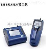 TSI 8533|8534TSI 8533|8534粉塵檢測儀