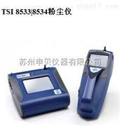 TSI 8533|8534粉塵檢測儀
