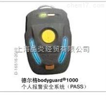 德尔格Bodyguard® 1000 个人报警安全系统(PASS)