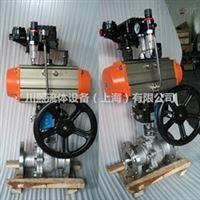 DN80气动带手动O型调节球阀