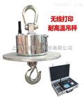 5吨数显电子吊秤价格/求购20吨电子吊钩称/上海电子称销售维修