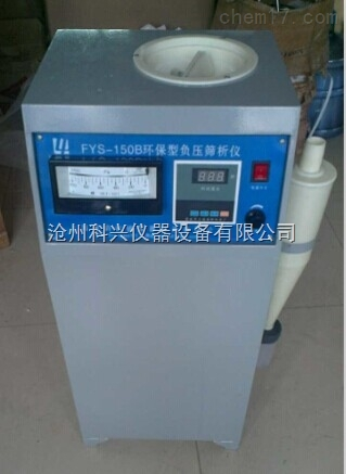 水泥细度负压筛析仪
