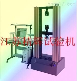 塑料拉力机,橡胶电子万能试验机,橡胶薄膜拉力机