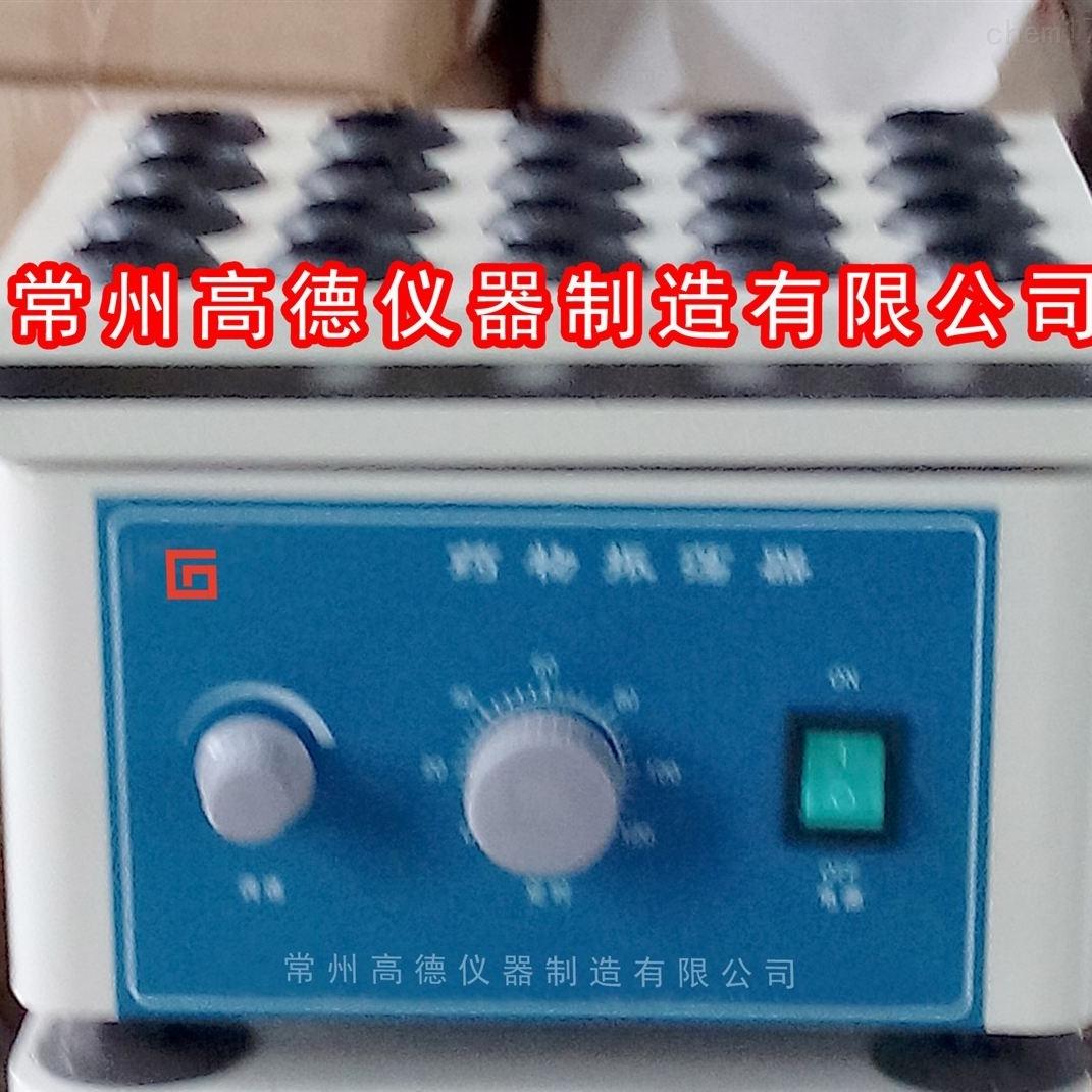药物混合机 混匀振荡器