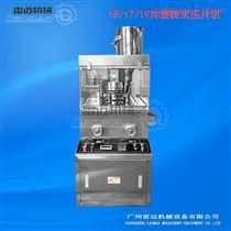 XYP-5/7/9小型旋转式压片机,药片压片机厂家
