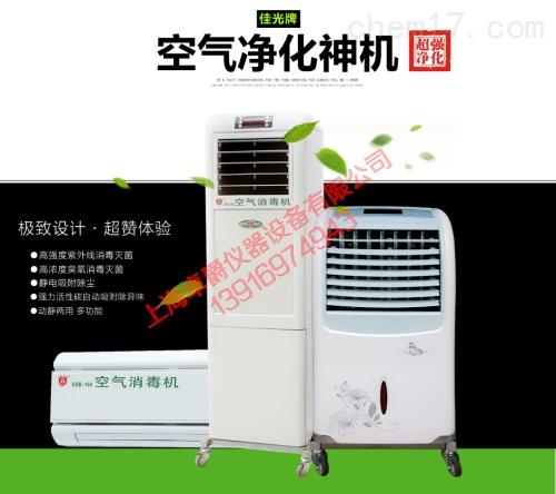XDX-100-上海空气消毒机制造商/空气消毒机批发价