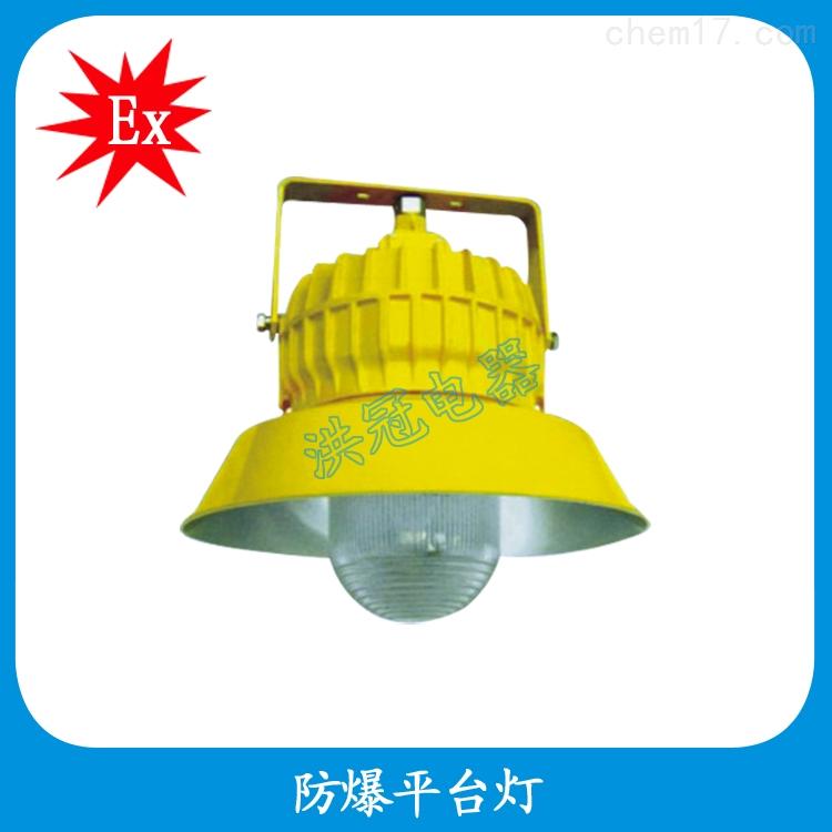 粉尘防爆隔爆型金卤灯 BPC8710防爆平台灯