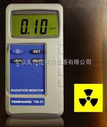 中国台湾泰玛斯TM-91核辐射检测仪*