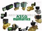 阿斯卡ASCO防爆电磁阀一级总代理现货