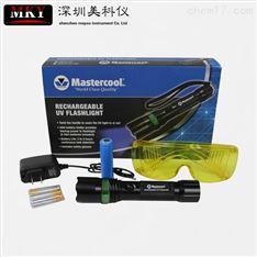 美国mastercool高强度紫外手电筒制冷剂泄露检测紫外灯