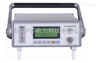 HSCD SF6气体纯度分析仪