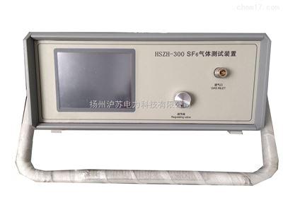 HSZH-III SF6气体综合测试仪