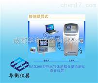 SAD300供應四川SAD300 固定式網絡傳輸酒精檢測儀