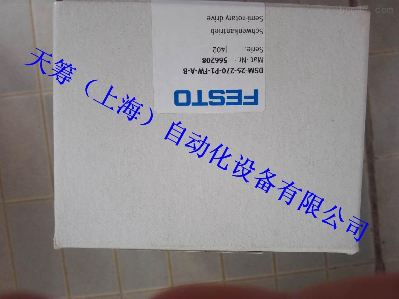 FESTO摆动驱动器DSM-25-270-P1-FW-A-B