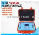 V2955B电涌保护器SPD测试仪