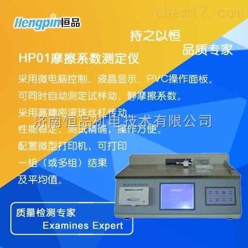涂料摩擦系数测试仪 TAPPI T816 摩擦试验仪