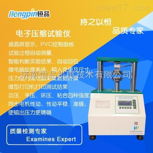 边压环压强度试验机 纸板压缩试验机 电子压缩试验仪批发价格