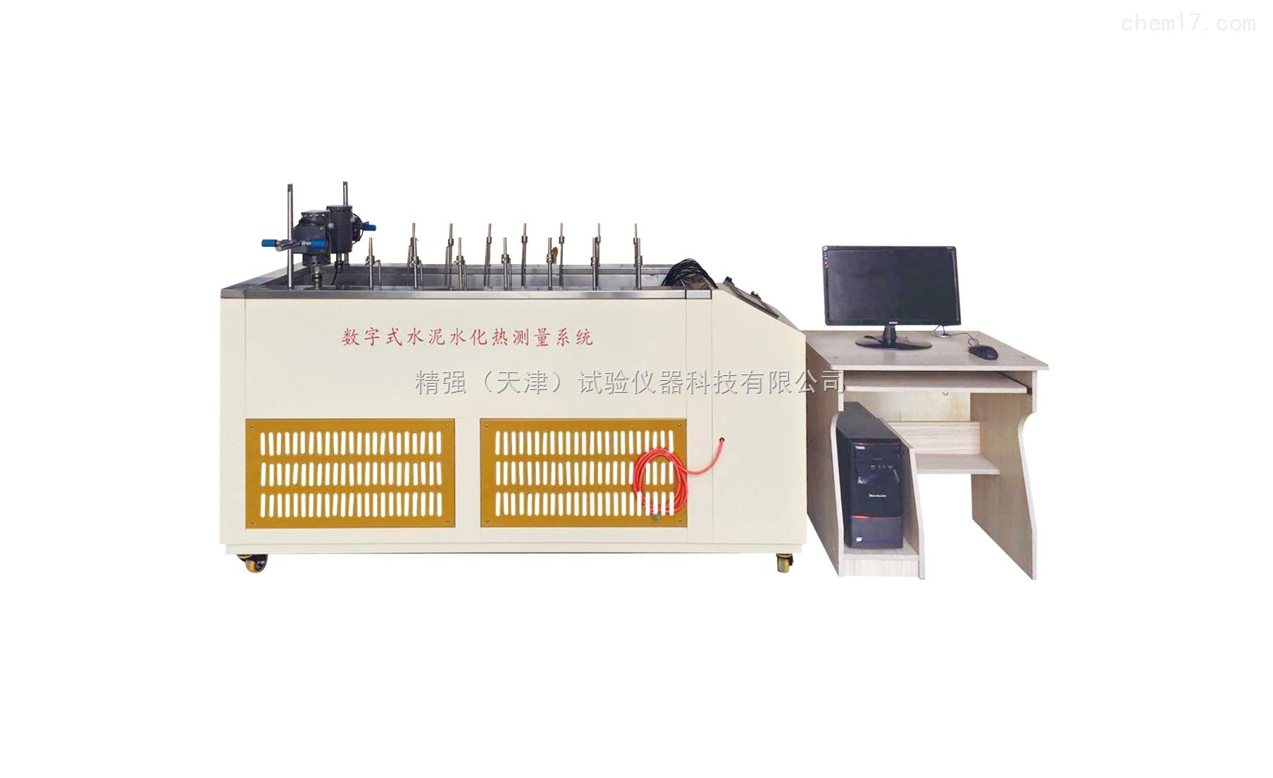 SHR-武汉水泥水化热测试仪