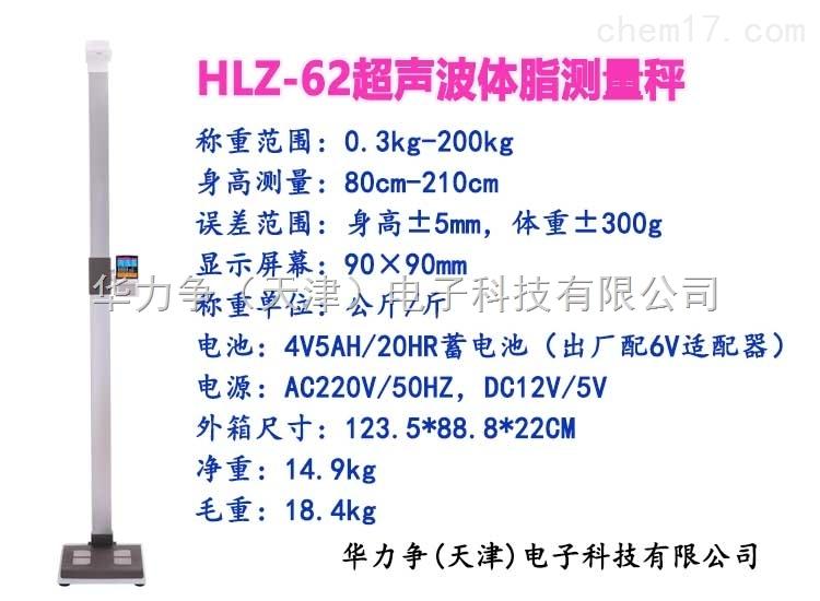 上海身高体重脂肪智能测量仪