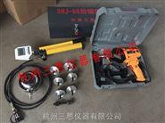 杭州三思SHJ-60后锚固法强度检测仪