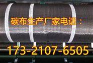 六盘水碳纤维布厂家,六盘水碳纤维布生产厂家