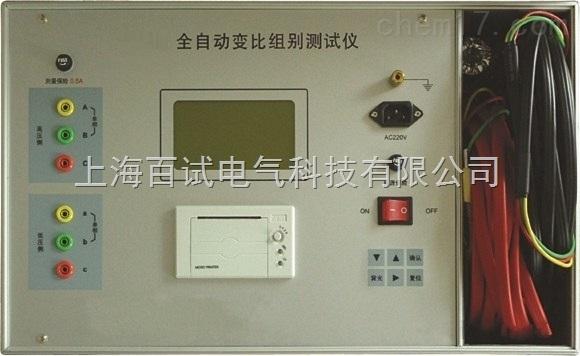 上海全自动变比组别测试仪,全自动变比测试仪