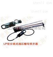 LP-30型分離式液壓螺母劈開器廠家