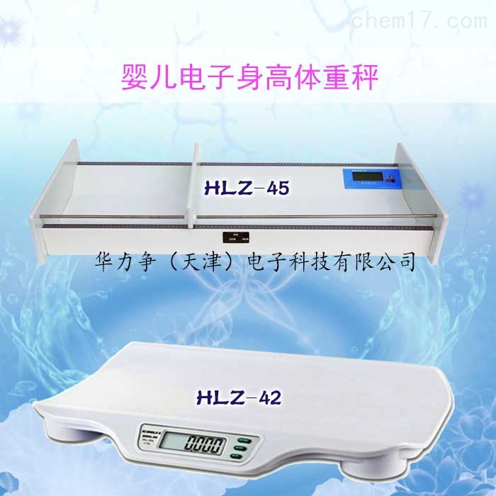 海南天津婴儿电子体重秤生产厂家、广西天津婴儿电子体重秤电话