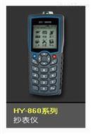 HY-860系列抄表仪