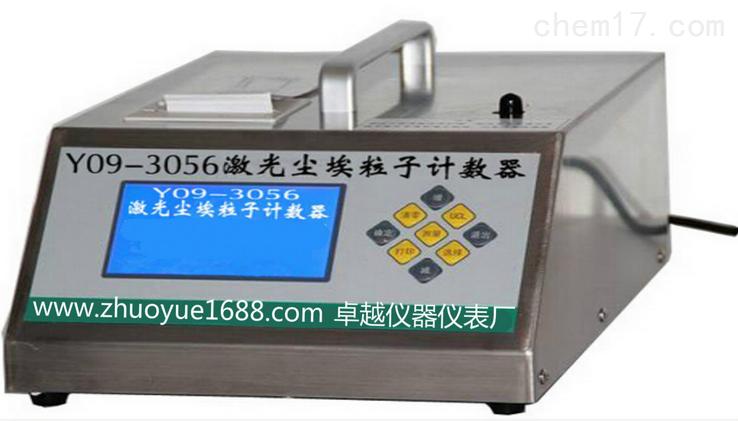 Y09-3056型50L大流量激光尘埃粒子计数器悬浮粒子测试仪