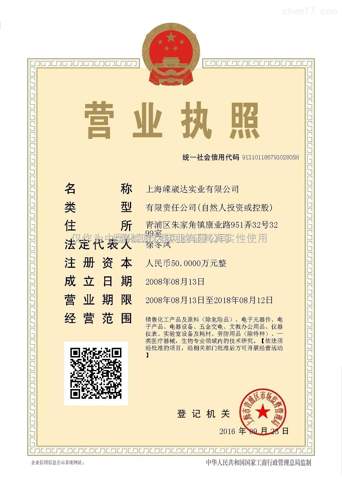 香港宝典免费资料大全_营业执照
