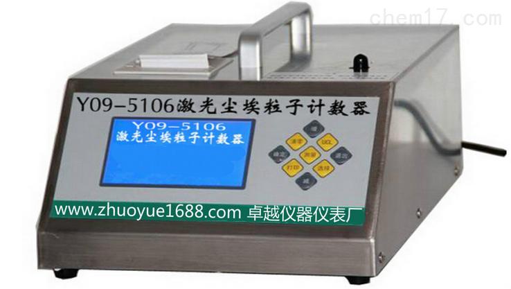Y09-5106型100L激光尘埃粒子计数器悬浮粒子测试仪