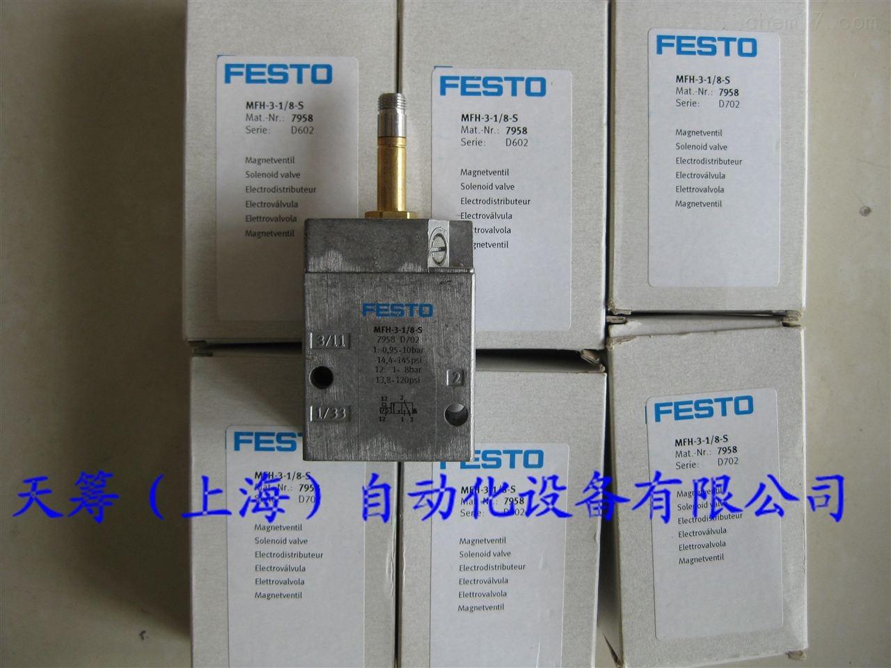 FESTO电磁阀MFH-3-1/8-S