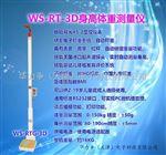 天津超声波身高体重测量仪生产厂家、天津电子人体秤、幼儿智能体检仪