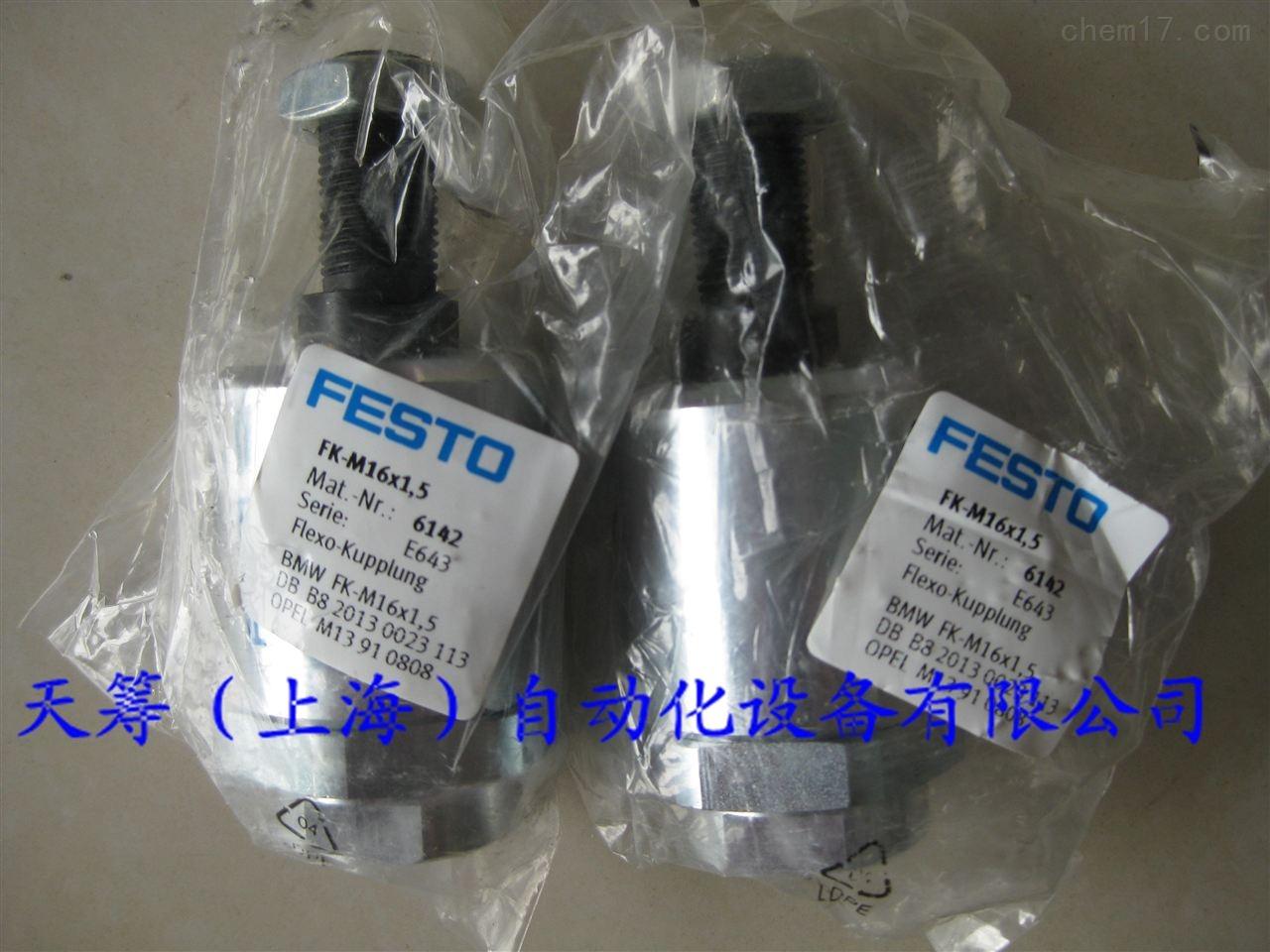 FESTO活塞杆连接件FK-M16X1,5