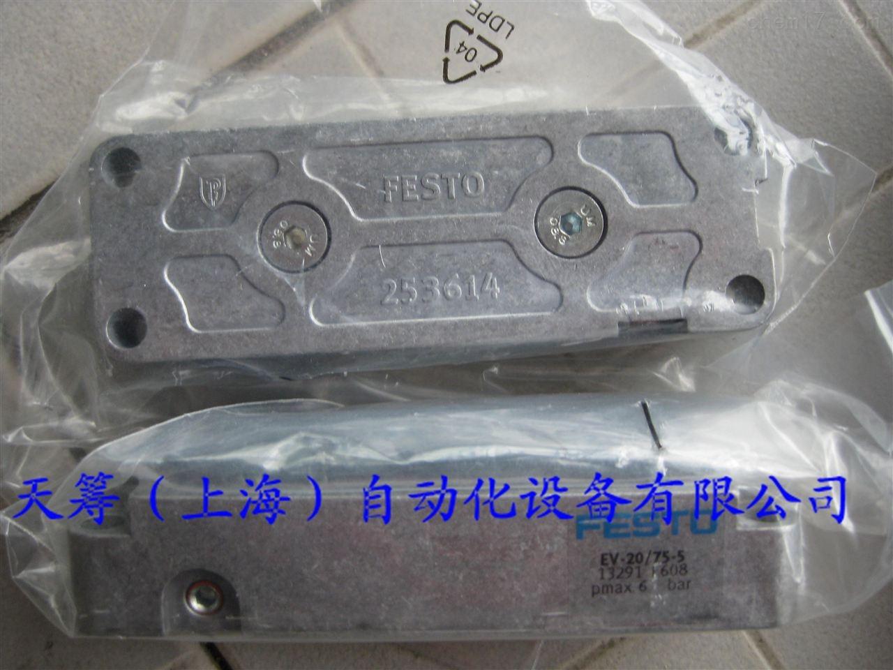 FESTO夹紧气缸EV-20/75-5